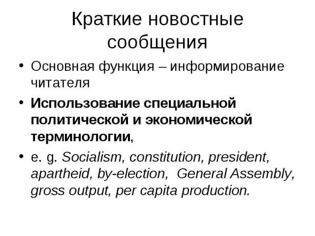 Основная функция – информирование читателя Основная функция – информирование читателя Использование специальной политической и экономической терминологии, e. g. Socialism, constitution, president, apartheid, by-election, General Assembly, gross outp…