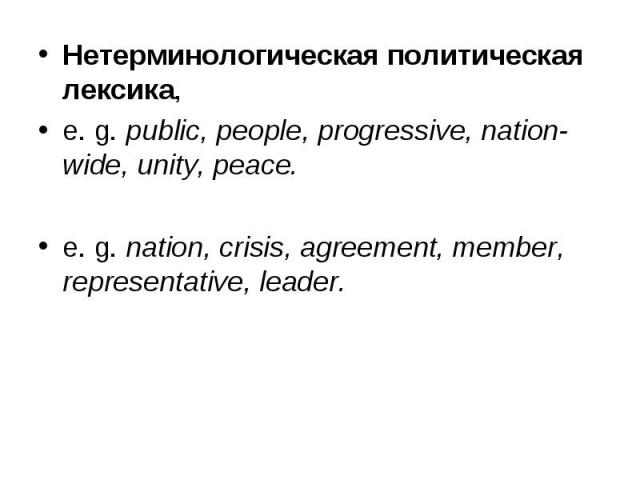 Нетерминологическая политическая лексика, Нетерминологическая политическая лексика, e. g. public, people, progressive, nation-wide, unity, peace. e. g. nation, crisis, agreement, member, representative, leader.