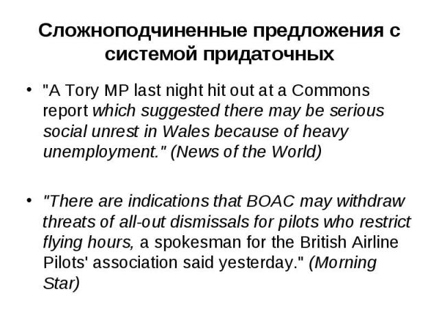 """""""A Tory MP last night hit out at a Commons report which suggested there may be serious social unrest in Wales because of heavy unemployment."""" (News of the World) """"A Tory MP last night hit out at a Commons report which suggested there …"""