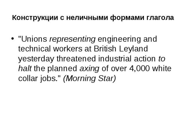 """""""Unions representing engineering and technical workers at British Leyland yesterday threatened industrial action to halt the planned axing of over 4,000 white collar jobs."""" (Morning Star) """"Unions representing engineering and technical…"""