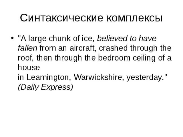 """""""A large chunk of ice, believed to have fallen from an aircraft, crashed through the roof, then through the bedroom ceiling of a house in Leamington, Warwickshire, yesterday."""" (Daily Express) """"A large chunk of ice, believed to have fa…"""