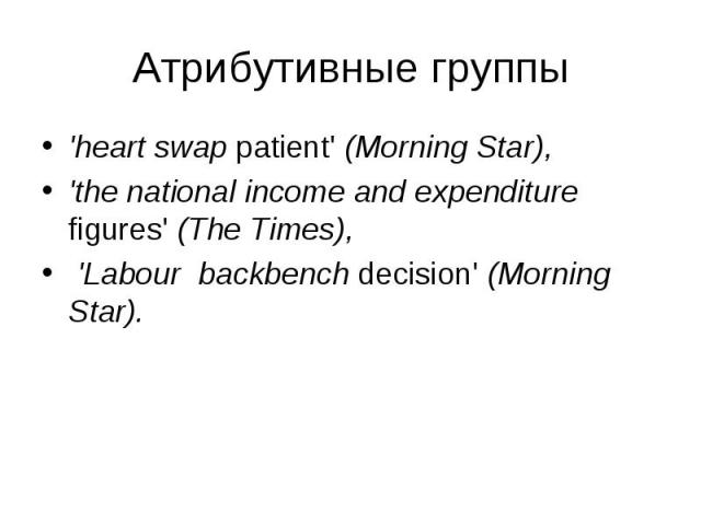 'heart swap patient' (Morning Star), 'heart swap patient' (Morning Star), 'the national income and expenditure figures' (The Times), 'Labour backbench decision' (Morning Star).