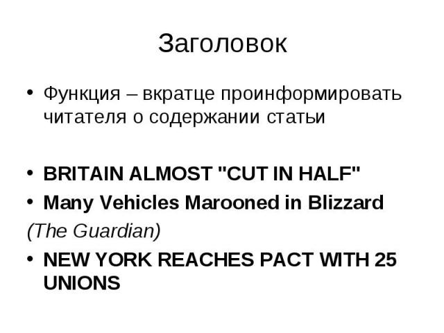 "Функция – вкратце проинформировать читателя о содержании статьи Функция – вкратце проинформировать читателя о содержании статьи BRITAIN ALMOST ""CUT IN HALF"" Many Vehicles Marooned in Blizzard (The Guardian) NEW YORK REACHES PACT WITH 25 UNIONS"