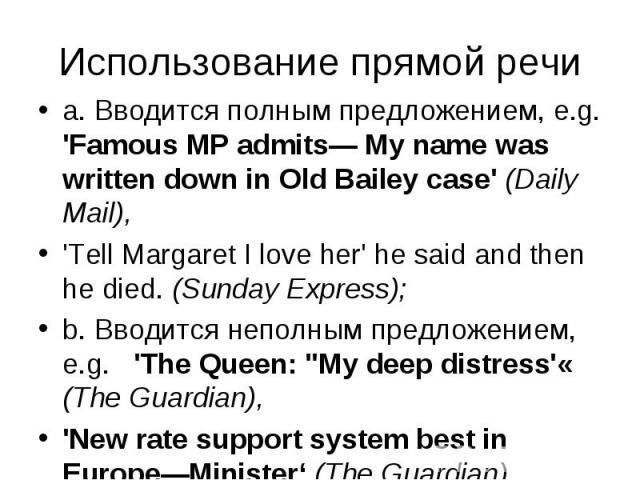 a. Вводится полным предложением, e.g. 'Famous MP admits— My name was written down in Old Bailey case' (Daily Mail), a. Вводится полным предложением, e.g. 'Famous MP admits— My name was written down in Old Bailey case' (Daily Mail), 'Tell Margaret I …