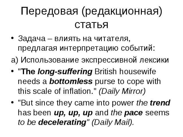 "Задача – влиять на читателя, предлагая интерпретацию событий: Задача – влиять на читателя, предлагая интерпретацию событий: а) Использование экспрессивной лексики ""The long-suffering British housewife needs a bottomless purse to cope with this …"