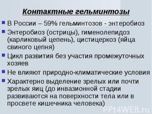 В России – 59% гельминтозов - энтеробиоз В России – 59% гельминтозов - энтеробио