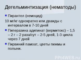 Пирантел (немоцид) Пирантел (немоцид) 10 мг/кг однократно или дважды с интервало