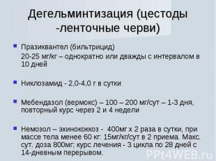 Празиквантел (бильтрицид) Празиквантел (бильтрицид) 20-25 мг/кг – однократно или