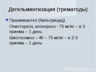 Празиквантел (бильтрицид) Празиквантел (бильтрицид) Описторхоз, клонорхоз - 75 м