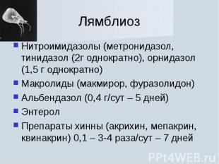 Нитроимидазолы (метронидазол, тинидазол (2г однократно), орнидазол (1,5 г однокр