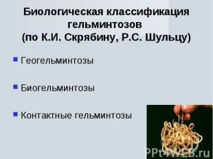 Геогельминтозы Геогельминтозы Биогельминтозы Контактные гельминтозы