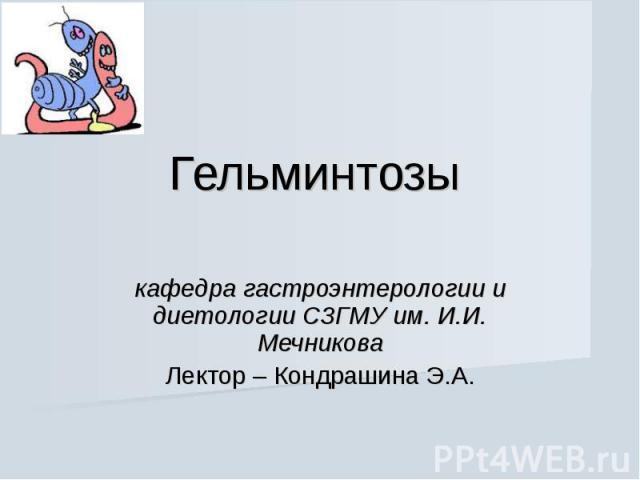 """Презентация на тему """"Гельминты"""" - скачать презентации по Медицине"""