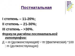 Постнатальная Постнатальная I степень – 11-20%; II степень – 21-30%; III степень