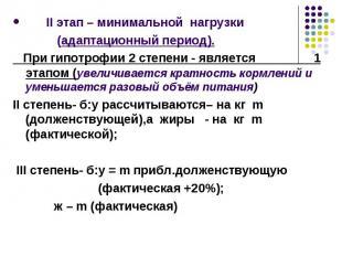 II этап – минимальной нагрузки II этап – минимальной нагрузки (адаптационный пер