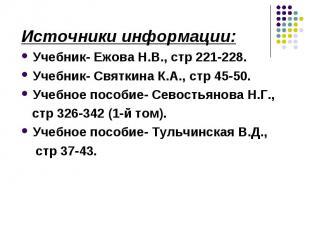 Источники информации: Источники информации: Учебник- Ежова Н.В., стр 221-228. Уч