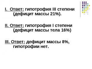 I. Ответ: гипотрофия III степени (дефицит массы 21%). I. Ответ: гипотрофия III с