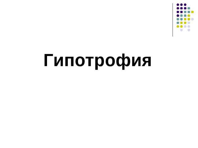 Гипотрофия Гипотрофия