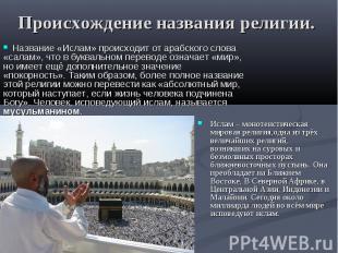 Происхождение названия религии. Ислам – монотеистическая мировая религия,одна из