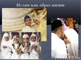 Ислам как образ жизни