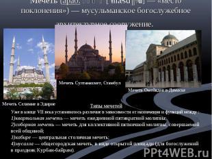 Мече ть(араб.مسجد [ˈmæsdʒɪd]— «место поклонения»)—