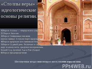 «Столпы веры» - идеологические основы религии.