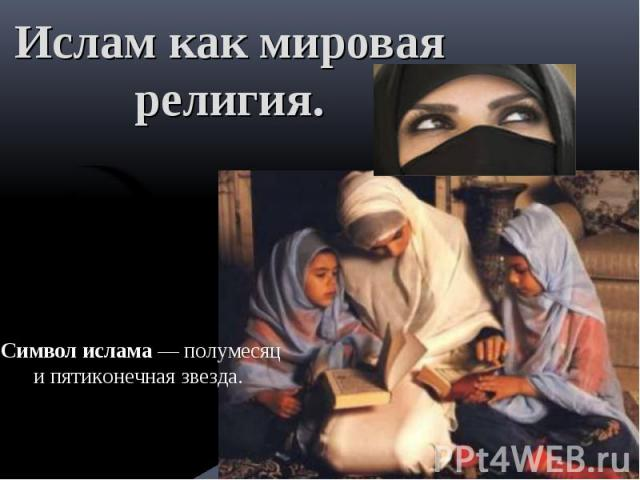 Ислам как мировая религия.