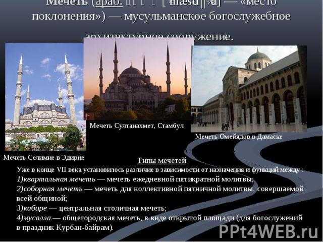 Мече ть(араб.مسجد [ˈmæsdʒɪd]— «место поклонения»)—мусульманскоебогослужебное архитектурное сооружение.