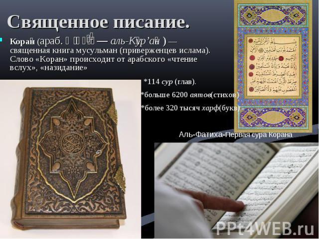 Священное писание. Кора н(араб.أ ل ق رآن —аль-К ур'а н)— священная книгамусульман(приверженцевислама). Слово «Коран» происходит от арабского«чтение вслух», «назидание»
