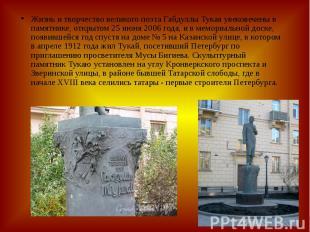 Жизнь и творчество великого поэта Габдуллы Тукая увековечены в памятнике, открыт