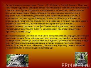 Автор бронзового памятника Тукаю - Ян Нейман и Ахнаф Зиякаев. Важным элементом о