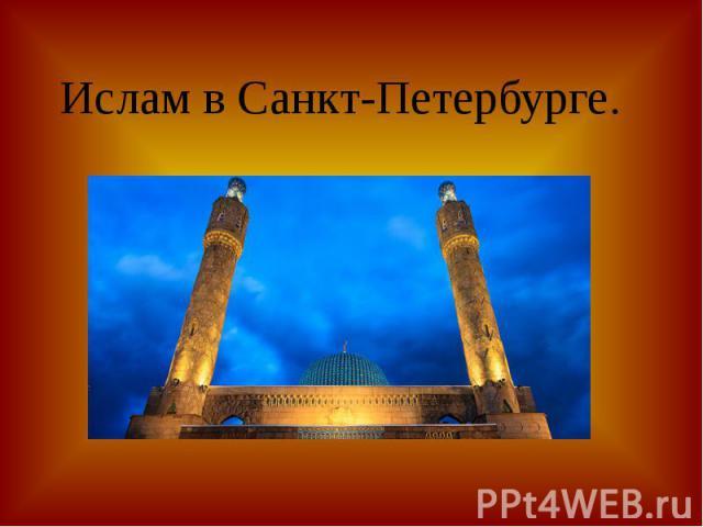 Ислам в Санкт-Петербурге.