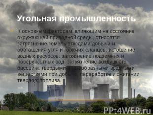 Угольная промышленность К основным факторам, влияющим на состояние окружающей пр