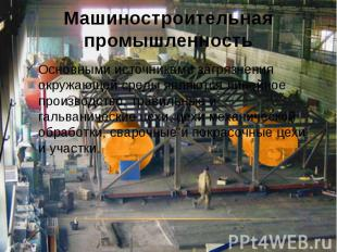 Машиностроительная промышленность Основными источниками загрязнения окружающей с