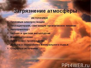Загрязнение атмосферы ИСТОЧНИКИ: Тепловые электростанции Теплоцентрали, сжигающи