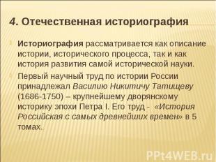 4. Отечественная историография Историография рассматривается как описание истори