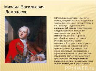 Михаил Васильевич Ломоносов В Российской Академии наук в этот период историей ру