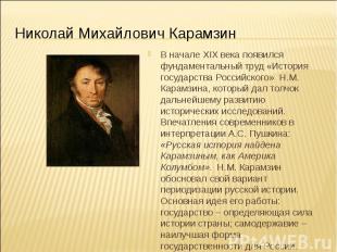 Николай Михайлович Карамзин В начале XIX века появился фундаментальный труд «Ист