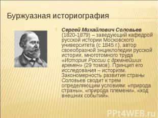 Буржуазная историография