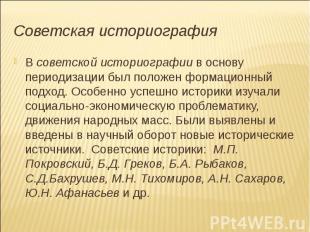 Советская историография В советской историографии в основу периодизации был поло