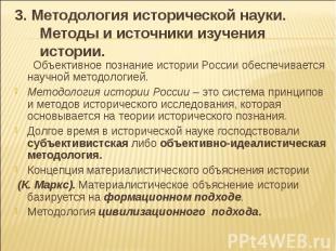 3. Методология исторической науки. Методы и источники изучения истории. Объектив