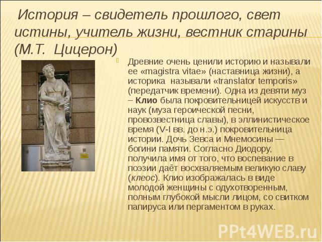 История – свидетель прошлого, свет истины, учитель жизни, вестник старины (М.Т. Цицерон)
