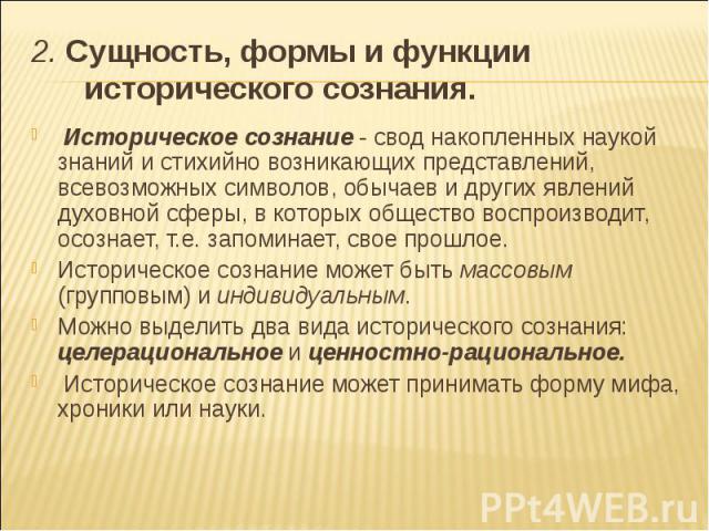 Сущность Формы И Функции Исторического Знания Шпаргалка