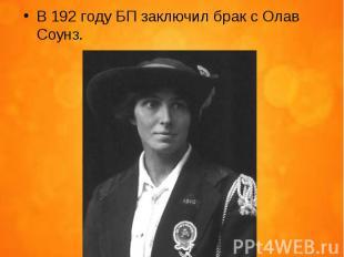 В 192 году БП заключил брак с Олав Соунз.
