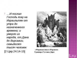 …И послал Господь язву на Израильтян от утра до назначенного времени; и умерло и