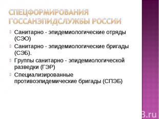 Санитарно - эпидемиологические отряды (СЭО) Санитарно - эпидемиологические отряд