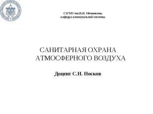 САНИТАРНАЯ ОХРАНА АТМОСФЕРНОГО ВОЗДУХА Доцент С.Н. Носков
