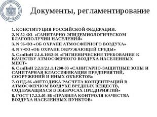 Документы, регламентирование 1. КОНСТИТУЦИЯ РОССИЙСКОЙФЕДЕРАЦИИ. 2. N 52-Ф