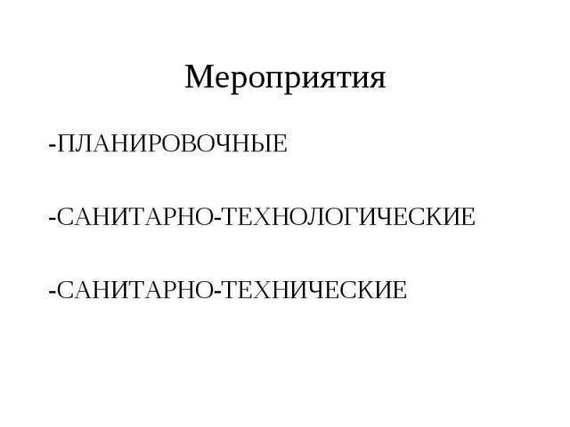 Мероприятия -ПЛАНИРОВОЧНЫЕ -САНИТАРНО-ТЕХНОЛОГИЧЕСКИЕ -САНИТАРНО-ТЕХНИЧЕСКИЕ