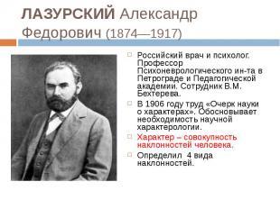 Российский врач и психолог. Профессор Психоневрологического ин-та в Петрограде и