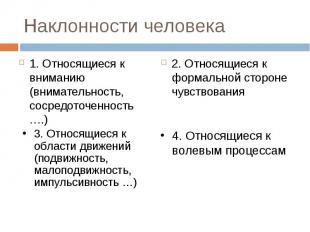 1. Относящиеся к вниманию (внимательность, сосредоточенность ….) 1. Относящиеся